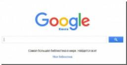 Google назвала «ошибкой переводчика» использование знаменитого слогана «Яндекса»