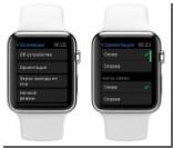 Пользователи нашли более удобный способ носить Apple Watch