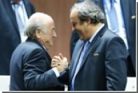 Блаттер и Платини получили от ФИФА обоснования их отстранения