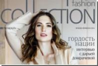 Трехкратная олимпийская чемпионка Домрачева попала на обложку глянцевого журнала