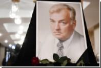 Михаила Державина похоронили рядом с отцом