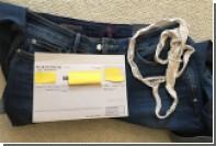Британка обнаружила грязное белье в кармане новых джинсов