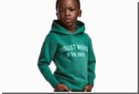Семья мальчика в расистском худи H&M переехала после обвинений в продаже сына
