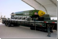 США улучшили крупнейшую неядерную бомбу