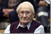 Бухгалтера из Освенцима отправили в тюрьму в 96 лет