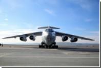 Российский Ил-76 не смог приземлиться на базе в Сирии