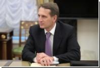 Сенат потребовал от Белого дома объяснить визит Нарышкина в США