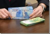 Россиян накажут за отказ принимать новые купюры