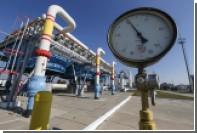 Европа потеряет миллиард долларов из-за российского газа