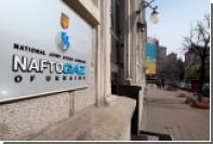 Украина засекретила решение международного суда по спору с «Газпромом»