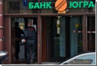 «Коммерсантъ» узнал скандальные подробности дела банка «Югра»