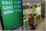 Сбербанк закрыл за год 700 офисов
