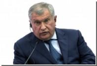 Игорь Сечин назвал справедливую стоимость «Роснефти»
