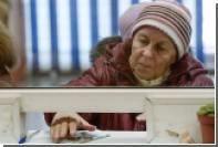 Пенсии россиян пообещали защитить