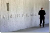 Всемирный банк пригрозил снять Украину с финансирования