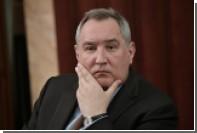 Рогозин согласился считать «Роскосмос» проедающей бюджет шелупонью