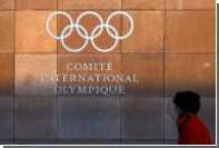 МОК опубликовал полный список причин отстранения россиян