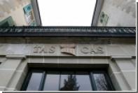 Жалобы отстраненных от Олимпиад россиян рассмотрят скопом