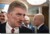 Песков пообещал Учителю жесткую реакцию на угрозы экстремистов