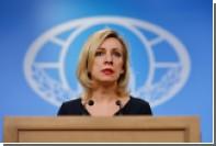 Захарова рассказала о сбывшемся пророчестве МИД по поводу «Оскара»