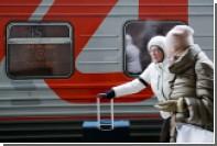 Треть российских пассажиров опаздывала на поезд
