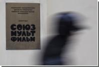 «Союзмультфильм» потребовал 2,5 миллиона рублей с российских супермаркетов