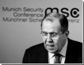 Лавров помешал Мюнхенской конференции стать площадкой для безответной критики России