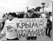Украина начинает менять свое отношение к Крыму