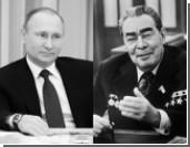 Жители России отказываются от Брежнева