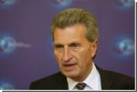Еврокомиссар Эттингер призвал ЕС не играть с Трампом