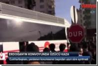 Эрдоган попытался помочь попавшему под автобус телохранителю