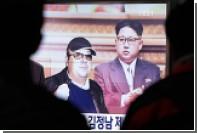 КНДР заранее отказалась признавать результаты вскрытия тела брата Ким Чен Ына