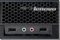ФАС возбудила новое дело о картеле при госзакупках компьютеров Lenovo и HР