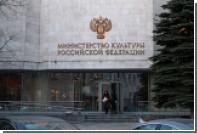 Аудит позволил Минкульту сэкономить 1,7 миллиарда рублей