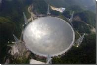 США испугались сокрытия Китаем контактов с инопланетянами