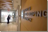 WADA объяснило недостаточность доказательств в докладе Макларена