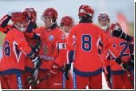 Сборная России упустила победу над Швецией в финале ЧМ по хоккею с мячом