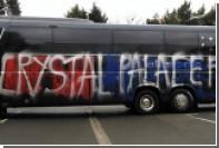 Английские фанаты по ошибке разрисовали автобус своей команды
