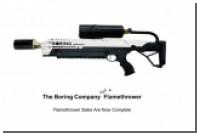 Илон Маск переименовал огнеметы в «не огнеметы» из-за проблем с таможней