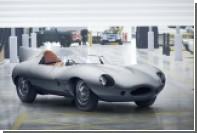 Jaguar завершит выпуск модели D-Type с опозданием на 62 года