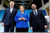 В Германии поделили власть