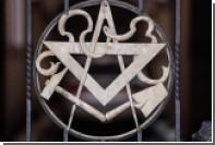 Стали известны подробности работы масонских лож в элите Великобритании