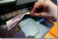 Подозрительных клиентов российских банков оставят без денег