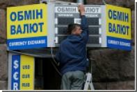Украинцы утратили возможность на лучшую жизнь