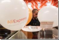 Раскрыты подробности нового проекта AliExpress в России