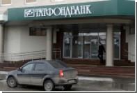 Россиян заставили вернуть деньги на вклады обанкротившихся банков