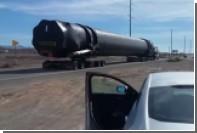 Перевозка огромной ракеты близ Зоны51 попала на видео