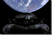 Раскрыта судьба запущенной в космос машины Илона Маска