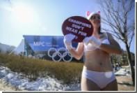 Полуголая активистка вышла на протест в замороженном Пхенчхане