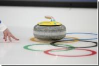Российские керлингисты уступили сборной США в дебютной игре Олимпиады-2018
